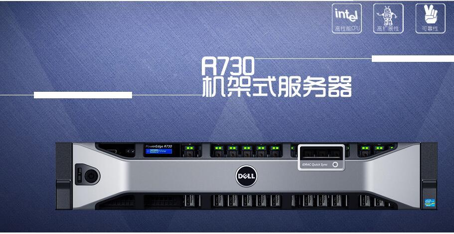 Dell R730 13000元
